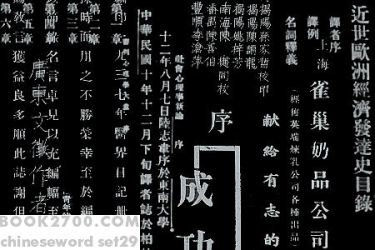 100522_chineseword29_by_eleven by eleven1627