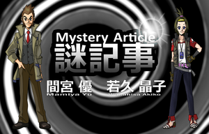 Mystery Article by Angelic-Zinle