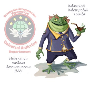 Kvazi with the planet of frogs by stasiyaalexandrova