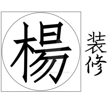 Asian Logo Style2 by cosplayfrk0795