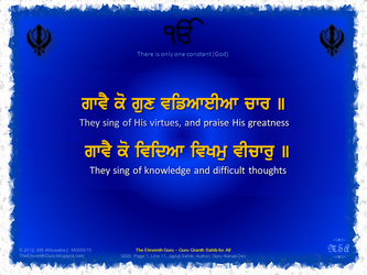 The Eleventh Guru :: Japuji Sahib (1.11b) by msahluwalia