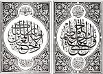 Muhammad-PBUH-Mercy for people by Muslima78692