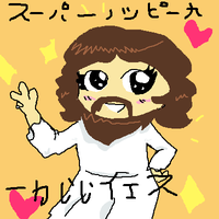 Super Happy Kawaii Jesusu Desu by ucccoffee