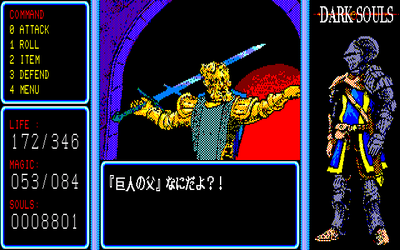 Dark Souls  PC-8801 by DerZocker
