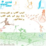 The Little Prince brush by absdostan