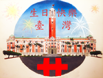 Happy Birthday Taiwan Chinese by 7749