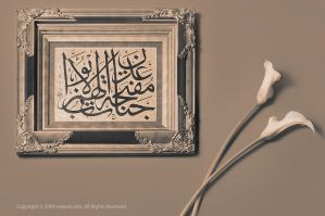Arabic Art_2 by alowyed
