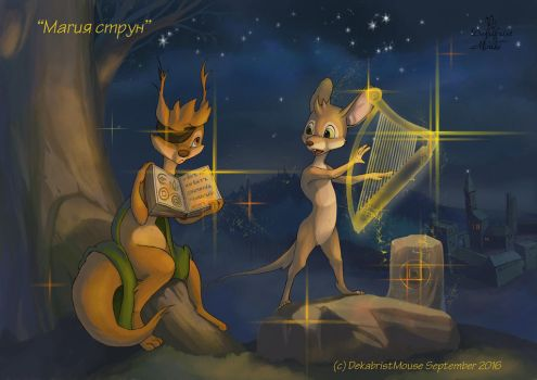 The magic of a strings by DekabristMouse