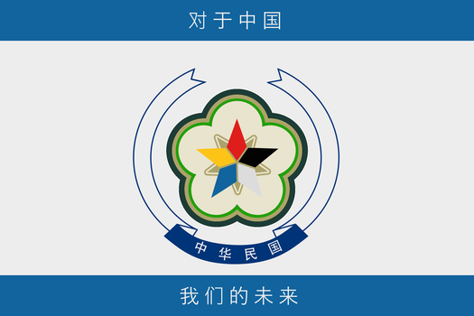 Democratic China (Alternative Chinese flag) by Lademirion