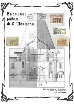 poster - exhibition of works of the architect by IreneL
