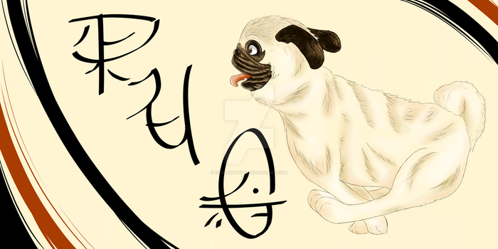 Pug by Chopsuey9444