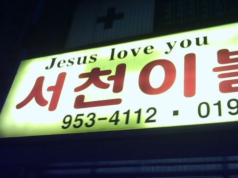 Jesus LOVE You by daskaea