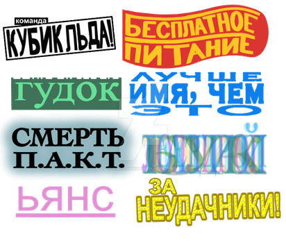 Russian BFB by AGoldspirit