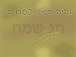 Spring is Here - Hebrew by Kenliano