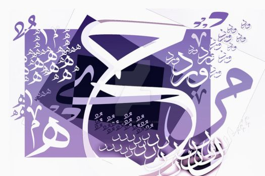 Arabic Letters 61 by calligrafer