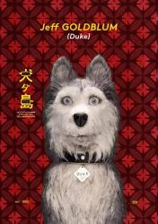 TO PRINT POSTER ISLE OF DOGS DUKE by JoylockDesigner