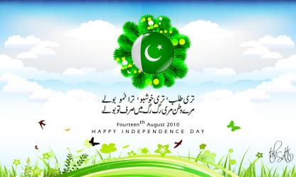 happy independence day 2010 by satti2008