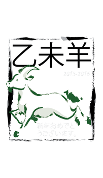 2015 Year of the Goat by BeeSideBeauty