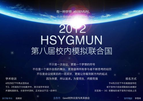 HSYGMUN 8 2012 by MiracleLee