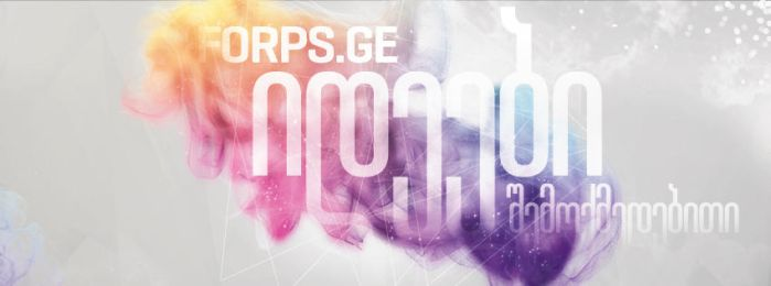 Forps.ge  Facebook Cover by giozaga