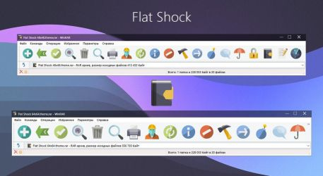 Flat Shock WinRAR theme by alexgal23