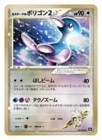 011 Shining Porygon2