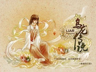 Happy Spring Festival by liarsliar
