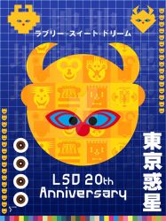 LSD 20th Anniversary by GiantPurpleCat