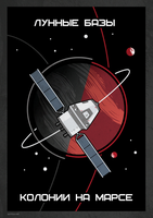 Poster 'Bases and colonies' by Spiritius