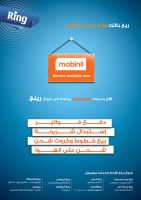 Mobinil services by hilall2006