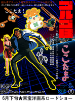 Golgo 13 x Cocotama (Japanese theatrical poster) by santirevecolepe