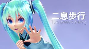 [MMD] Two Breaths Walking by ureshiiiiii