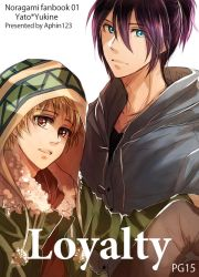 Noragami -- Loyalty by aphin123