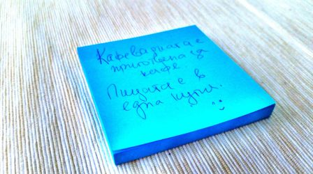 A good morning message from my girl (Bulgarian) by idlebg