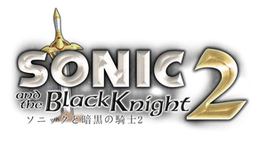 Sonic And The Black Knight 2 Logo by NuryRush