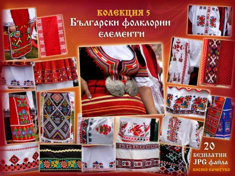Bulgaria Free Jpg Collection 5 by GoldDawn