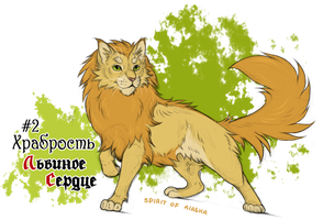 21WCC: Bravery - Lionheart by Spirit-Of-Alaska