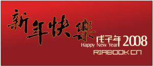 RIABook 2008 new year banner no2 by mepine