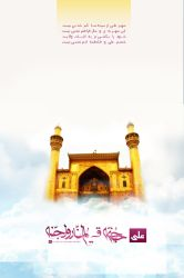 Banner for 13 Rajab-Imam Ali by islamicwallpers