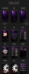 'GALAXY' mobile interface by silencemira