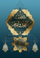 Islamic Art by DesignStyle