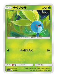 Oddish by neo-cscdgnpry