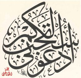 Abbas Baghdady by ACalligraphy