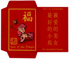 Pinkie Pie Lucky Money New Year Red Envelope by SouthParkTaoist