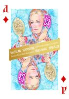 Cards Russian Souvenir - Queen of diamonds by Losenko