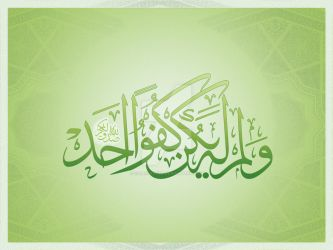 Suraha AL-Ikhlas 3rd part by calligrafer