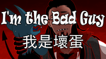IN HELL OC-Lucifer I'm the Bad Guy 02 by k125125123