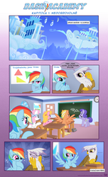 Dash Academy - Chapter 1 (Part 1) by Daralydk