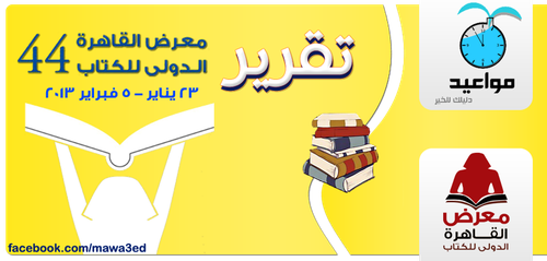 Cairo-BookFair-Mawa3ed by etech-savvy