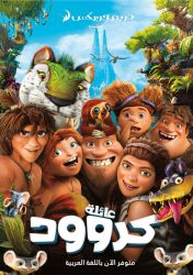 The Croods Arabic Poster by Mohammedanis